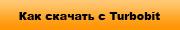 Как скачать бесплатно c turbobit